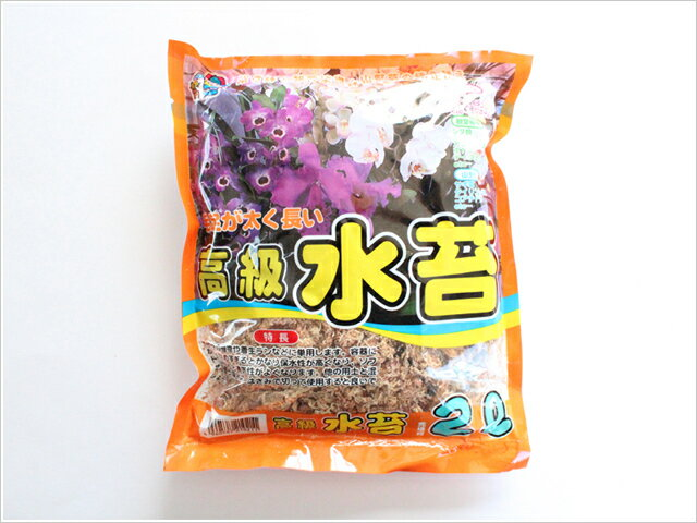 乾燥ミズゴケ(2リットル)