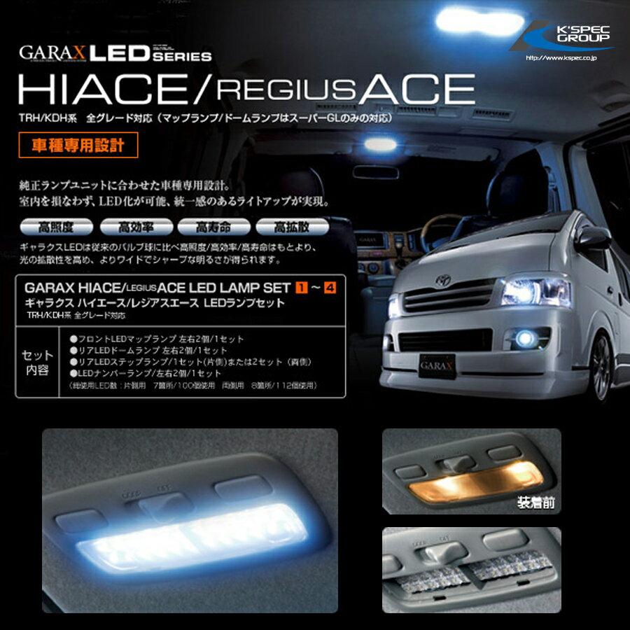 【さらにお買い得!早い者勝ち】K-SPEC ケースペック ギャラクス GARAX LEDマップランプ TOYOTA トヨタ 200系ハイエース【HA-010】