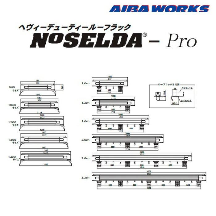 アイバワークスルーフラックNOSELDA-Proニッサンキャラバン/ホーミーハイルーフE25専用脚1300サイズ3.2m