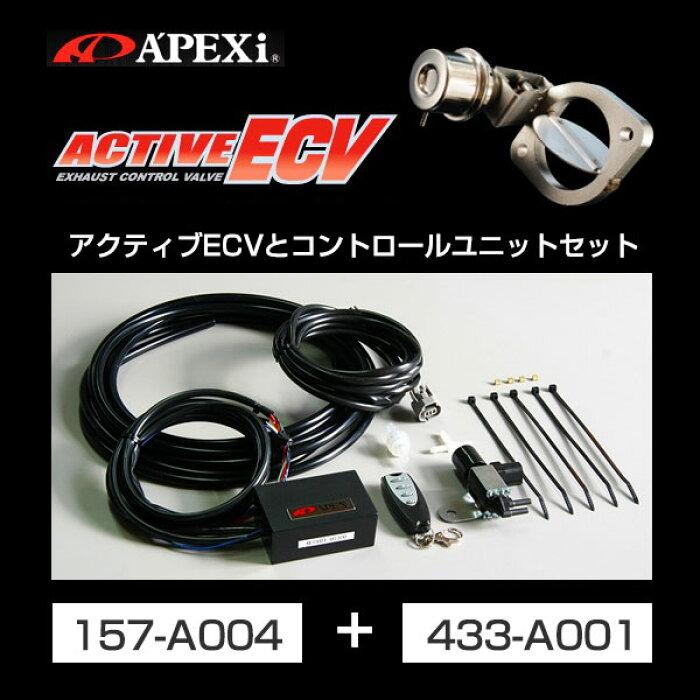 アペックスアクティブイーシーヴイACTIVECV〔157-A003〕とコントロールユニット〔433-A001〕のセット