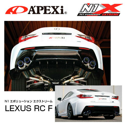 APEXi アペックス マフラー N1 evolution EXTREME LEXUS RC F DBA-USC10 2UR-GSE 14/10〜 【164-T002J】