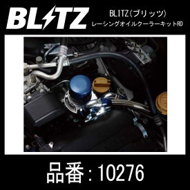 BLITZ ブリッツ RACING OIL-COOLER KIT RD TOYOTA/86,SUBARU/BRZ用【10276】