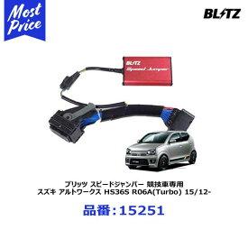 BLITZ ブリッツ Speed Jumper スピードジャンパー 競技車専用 SUZUKI スズキ アルトワークス HS36S R06A(Turbo) 15/12-【15251】