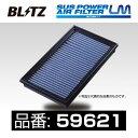 BLITZ ブリッツ SUS POWER AIR FILTER LM(WH-701B)(純正品番:17220-59B-000) ステップワゴン RP1,2,3,4 15/04-【59621】