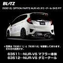 BLITZ ブリッツ マフラー NUR-SPEC VS ダミーテール 【63512】 フィットハイブリッド(FIT HYBRID) 13/09- DAA-GP5...