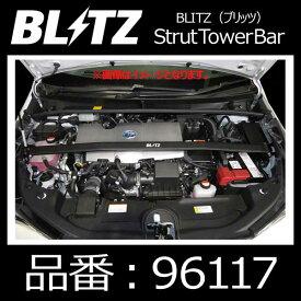 BLITZ ブリッツ Strut Tower Bar ストラットタワーバー TOYOTA PRIUS(Front)用【96117】