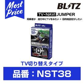 ブリッツ BLITZ テレビナビジャンパー TV切り替えタイプ 【NST38】 新型クラウン H30.6- AZSH20 AZSH21 GWS224 ARS220