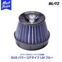 BLITZ ブリッツ SUS POWER CORE TYPE LM E1 【56029】 シルビア(SILVIA) 99/01− S15 SR20DE オーテックバージョン未…