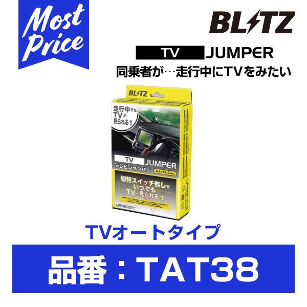 ブリッツ BLITZ テレビジャンパー TVオートタイプ 【TAT38】 新型クラウン H30.6- AZSH20 AZSH21 GWS224 ARS220