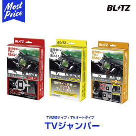 ブリッツ BLITZ テレビジャンパー TV JUMPER TV切り替えタイプ 【TST35】