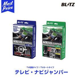 ブリッツ BLITZ テレビナビジャンパー TV-NAVI JUMPER TV切り替えタイプ 【NSN23】