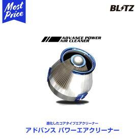 BLITZ ブリッツ ADVANCE POWER AIR CLEANER 【42177】 SUZUKI ハスラー//MAZDA FLAIR CROSSOVER//WAGON R ATINGRAY