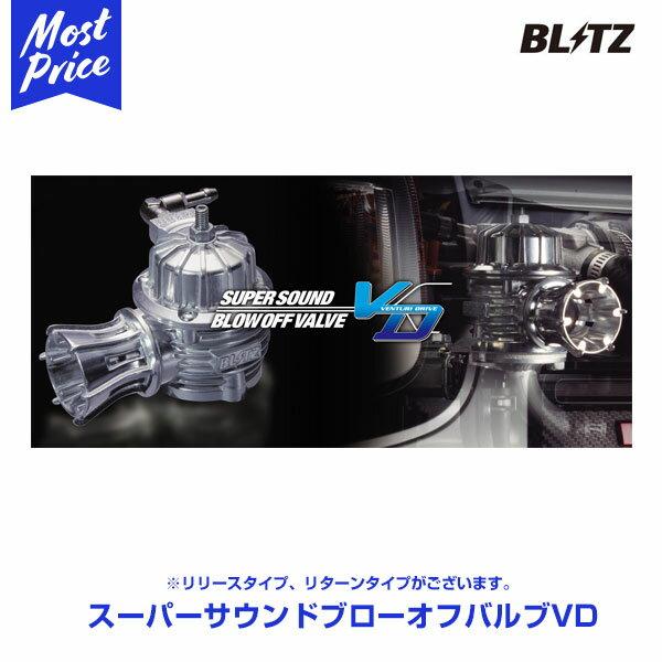BLITZ ブリッツ SUPER SOUND BLOW OFF VALVE VD リリースタイプ SUZUKI スズキ アルトターボRS HA36S R06A(Turbo) 15/03-【70194】