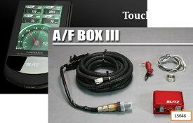 BLITZ ブリッツ Touch-B.R.A.I.N. オプションパーツ A/F BOX 3【15048】