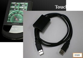 BLITZ ブリッツ Touch-B.R.A.I.N. オプションパーツ PC LINK CABLE【15163】