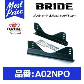 BRIDE ブリッド シートレール用オプションパーツ FOサイドステー【A02NPO】
