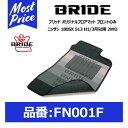 BRIDE ブリッド フロアマット ニッサン 180SX S13 H1/3月以降 2WD フロントのみ【FN001F】