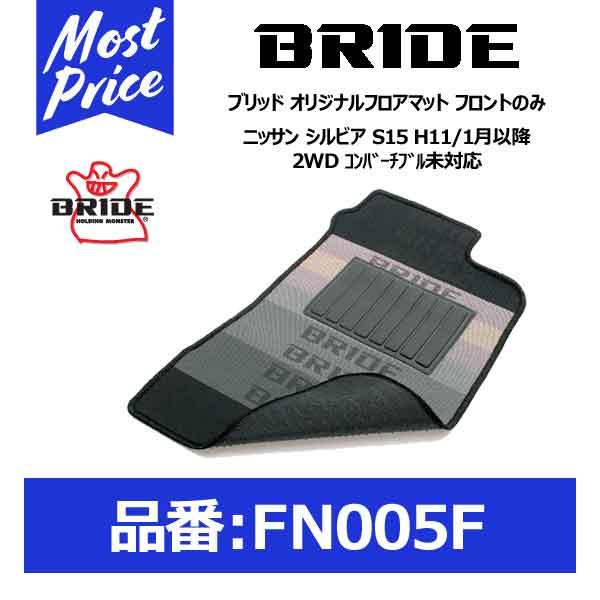 BRIDE ブリッド フロアマット ニッサン シルビア S15 H11/1月以降 2WD コンバーチブル未対応 フロントのみ【FN005F】