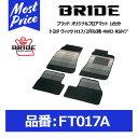 BRIDE ブリッド フロアマット トヨタ ヴィッツ H17/2月以降 4WD RSタイプ 1台分セット【FT017A】