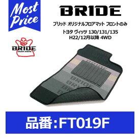 BRIDE ブリッド フロアマット トヨタ ヴィッツ 130/131/135 H22/12月以降 4WD フロントのみ【FT019F】