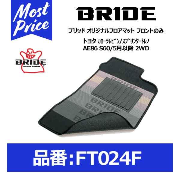 BRIDE ブリッド フロアマット トヨタ カローラレビン/スプリンタートレノ AE86 S60/5月以降 2WD フロントのみ【FT024F】