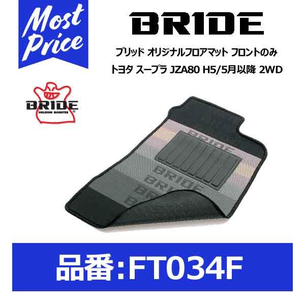 BRIDE ブリッド フロアマット トヨタ スープラ JZA80 H5/5月以降 2WD フロントのみ【FT034F】