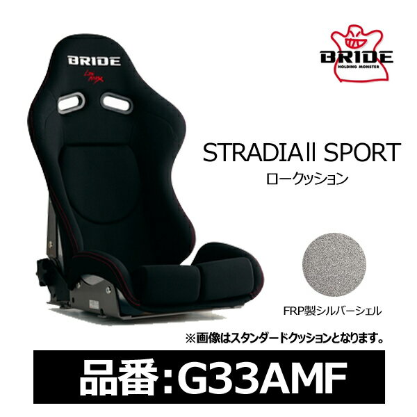 BRIDE ブリッド リクライニングシート STRADIA2 SPORT ストラディア2 スポーツ ロークッション FRP製 ブラック【G33AMF】