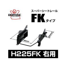 BRIDE ブリッド スーパーシートレール FKタイプ 右側:ホンダ フリードプラス HV GB7 2016/9〜 〔H225FK〕