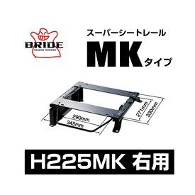 BRIDE ブリッド スーパーシートレール MKタイプ 右側:ホンダ フリードプラス HV GB7 2016/9〜 〔H225MK〕