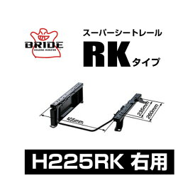 BRIDE ブリッド スーパーシートレール RKタイプ 右側:ホンダ フリードプラス HV GB7 2016/9〜 〔H225RK〕