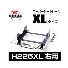 BRIDE ブリッド スーパーシートレール XLタイプ 右側:ホンダ フリードプラス HV GB7 2016/9〜 〔H225XL〕