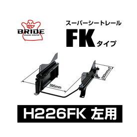 BRIDE ブリッド スーパーシートレール FKタイプ 左側:ホンダ フリードプラス HV GB7 2016/9〜 〔H226FK〕