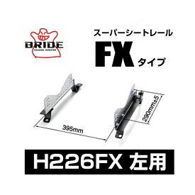 BRIDE ブリッド スーパーシートレール FXタイプ 左側:ホンダ フリードプラス HV GB7 2016/9〜 〔H226FX〕