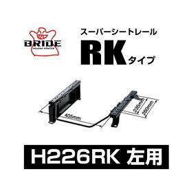 BRIDE ブリッド スーパーシートレール RKタイプ 左側:ホンダ フリードプラス HV GB7 2016/9〜 〔H226RK〕