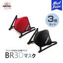 【在庫あり】BRIDE BR3D マスク 3枚セット | ブリッドマスク 黒 赤 立体型 4層構造 長さ調整式 接触冷感 洗える おし…