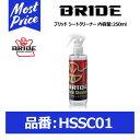 BRIDE ブリッド シートクリーナー 内容量:250ml【HSSC01】