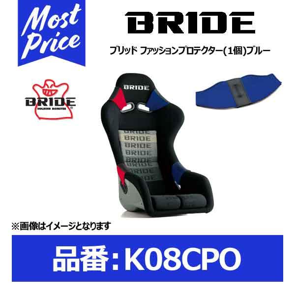 BRIDE ブリッド ファッションプロテクター(1個)ブルー【K08CPO】