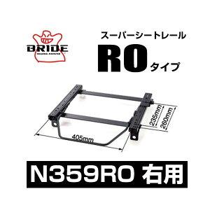 BRIDE ブリッド スーパーシートレール ROタイプ 右側:ニッサン ノート e-POWER HE12 2016/11〜 【N359RO】