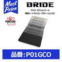 BRIDE ブリッド フルバケット用シートクッション 背部 グラデーションロゴ【P01GCO】