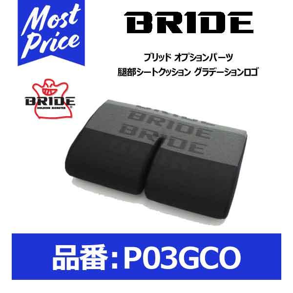 BRIDE ブリッド フルバケット用シートクッション 腿部 グラデーションロゴ【P03GCO】