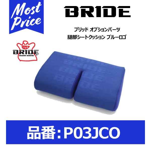 BRIDE ブリッド フルバケット用シートクッション 腿部 ブルーロゴ【P03JCO】