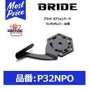 BRIDE ブリッド オプションパーツ GIAS2/STRADIA2用ワンタッチレバー 左用【P32NPO】