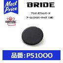 BRIDE ブリッド シート用オプションパーツ アームレストカバーキャップ 1個【P51OOO】