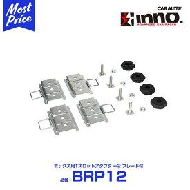 カーメイト ルーフボックス イノー inno オプション ボックス用Tスロットアダプター2 ブレード付き 【BRP12】