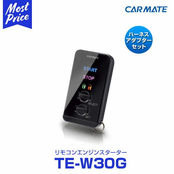 CARMATE(カーメイト)エンジンスターターセット TE-W30G 【TE36,TE423,TE404】 MPV H18.02〜H22.07 LY系 アドバンストキーレスエントリー&スタートシステム装着車 セキュリティアラーム無し車