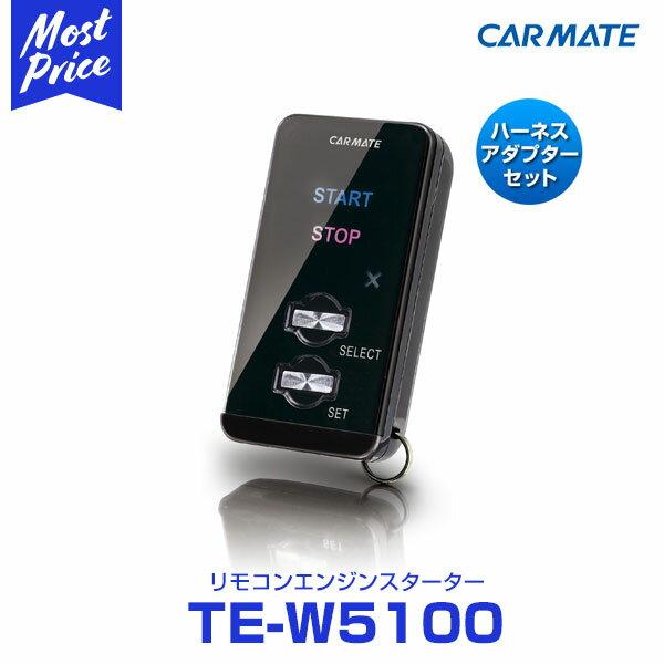 CARMATE(カーメイト)エンジンスターターセット TE-W5100 【TE66】 eKカスタム H25.06〜 B11W系 エンジンスイッチ+キーレスオペレーション・イモビライザー無し車