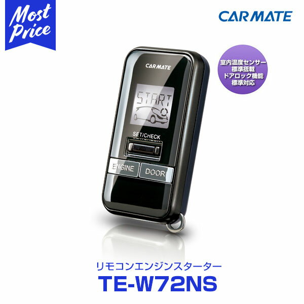 【新製品 送料無料】CARMATE(カーメイト) 【TE-W72NS】 リモコンエンジンスターター セレナ H22.11〜H24.08 C26系 プッシュエンジンスターター・インテリジェントキー・イモビライザー装着車