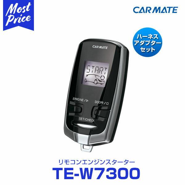 CARMATE カーメイト リモコンエンジンスターターセット TE-W7300 【TE26,TE202】 セレナ H22.11〜H24.08 C26系 プッシュエンジンスターター・インテリジェントキー・イモビライザー無し車