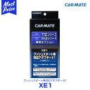 カーメイト CARMATE エンジンスターター プッシュスタート車対応アダプターX1 【XE1】