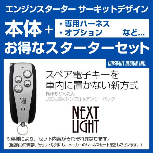 エンジンスターター サーキットデザイン ネクストライト NEXT LIGHT MC 本体/専用ハーネスセット 【ESL53/T302K】 カムリハイブリッド AVV50 26.9〜29.7 プッシュスタート/レーダークルーズコントロール無車